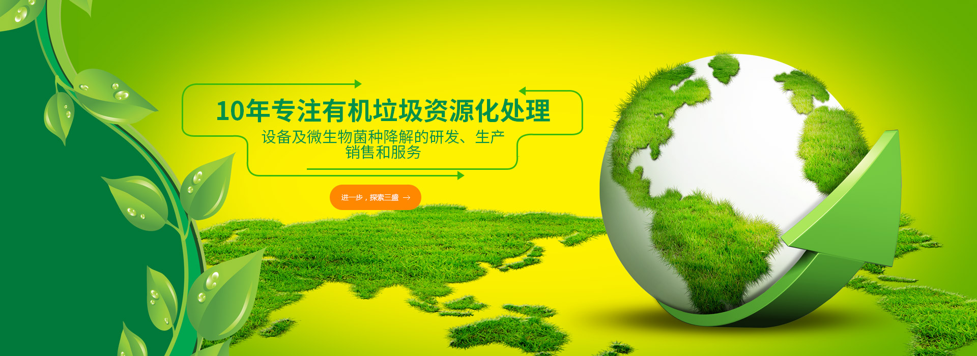 10年专zhuyou机垃圾资源化chuli
