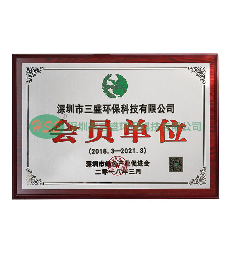 会yuan单位