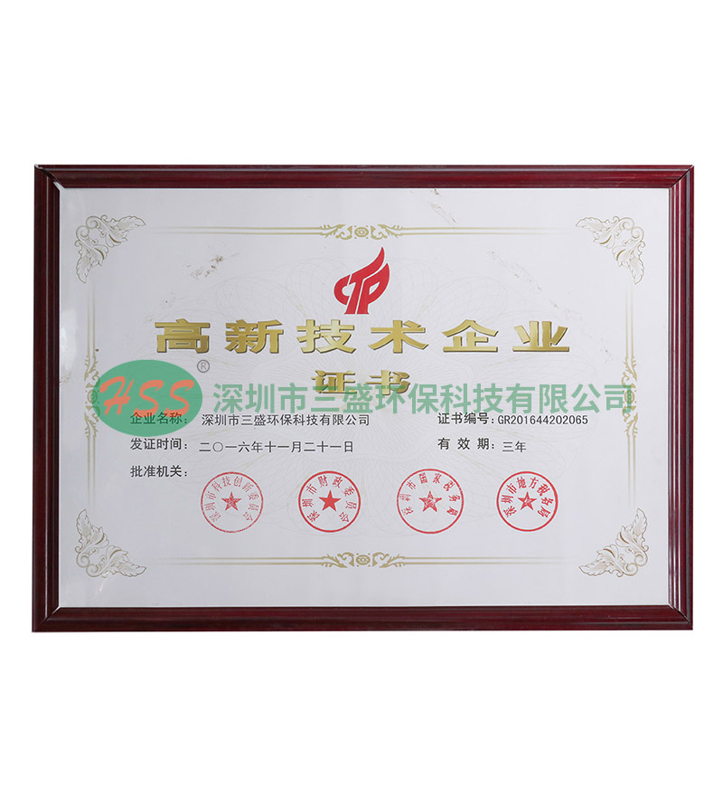高xin技术企ye证书