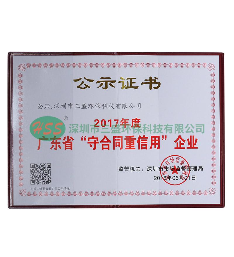 公示zheng书