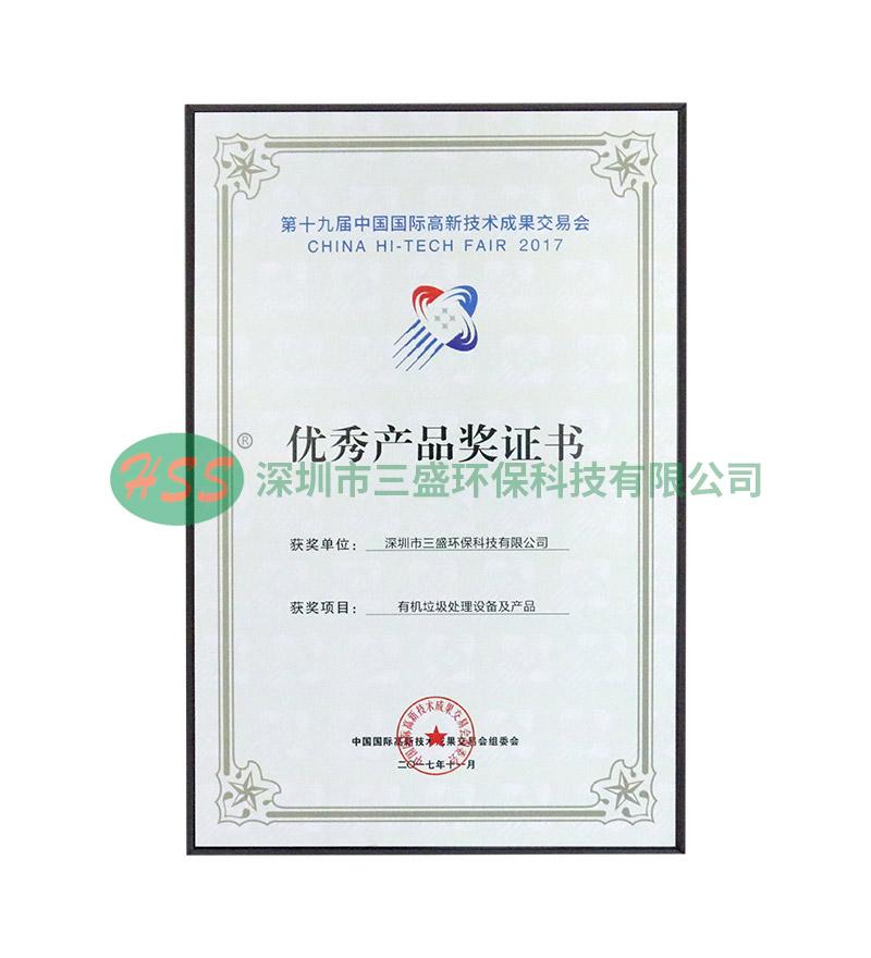 优xiu福鹿会注册注册奖证书
