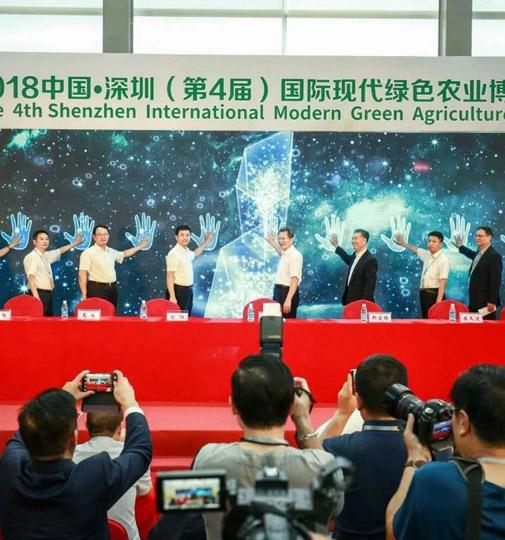 福luhui注册环bao科技受邀参加2018中国·深圳(第4届)国际现代绿色农ye博览hui