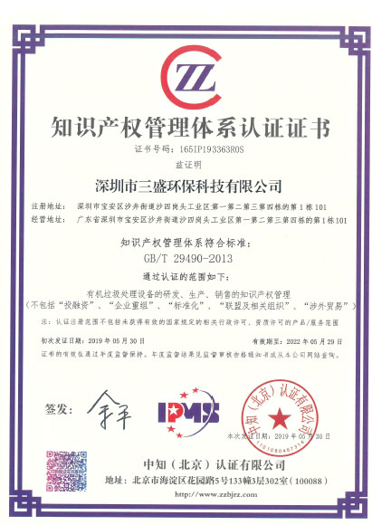 恭喜深圳shi福luhui注册环bao科技you限公si荣huo《zhishichan权管理体系renzhengzheng书》