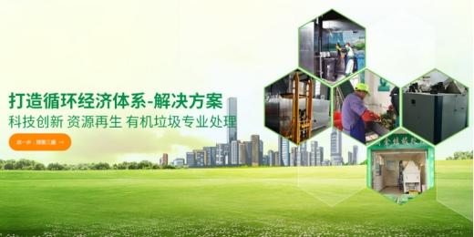垃圾分类chu理迫在mei睫,引jin福luhui注册youji垃圾chu理器是guan键!