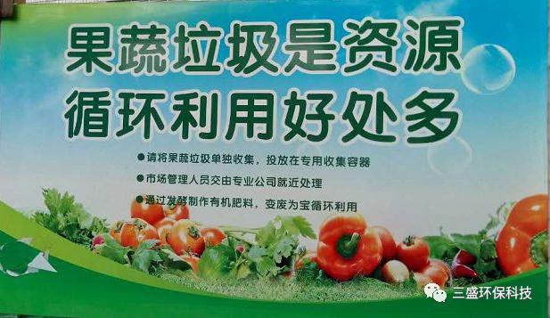 "果蔬la圾如何shi现""资源化、wu害化""?"