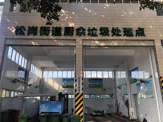 松岗街daochuyu垃圾处理